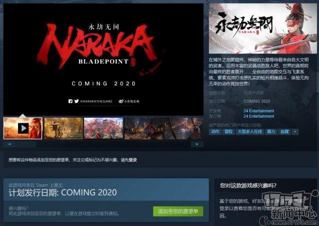 TGA2019:国产动作游戏《永劫无间》公布首支预告片2020年上市