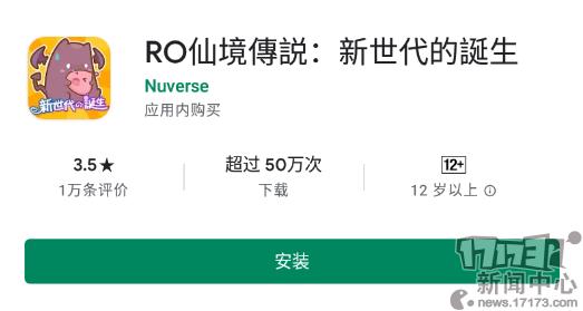 如何注册下载游玩台服《仙境传说RO:新世代的诞生》手游?看完这个你就会了插图(2)
