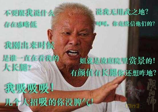 阴阳师漫话SSR吐槽