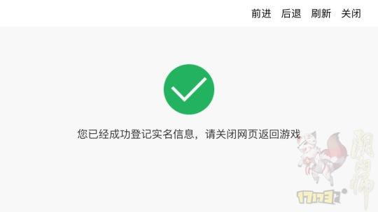 阴阳师体验服实名认证