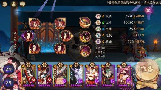 阴阳师6月9日正式服更新内容介绍:新增鬼王BOSS 寮合并功能上线