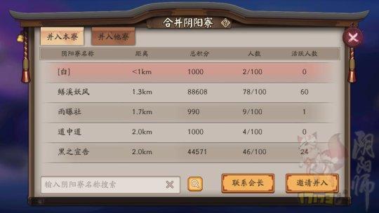 阴阳师5月20日体验服更新内容介绍:新增阴阳寮合并功能