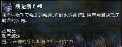 【攻略】飞天鳞龙 收藏(三)
