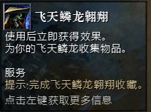【攻略】飞天鳞龙 收藏(三十四)