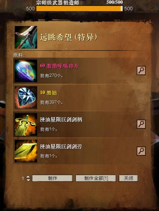【攻略】新传奇巨剑【起源者】(三)