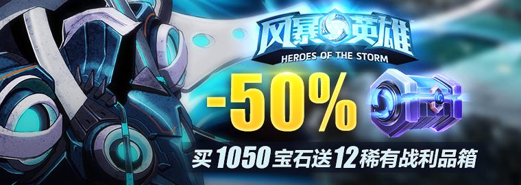 《风暴英雄》夏日促销:超值买赠优惠限时回归中!