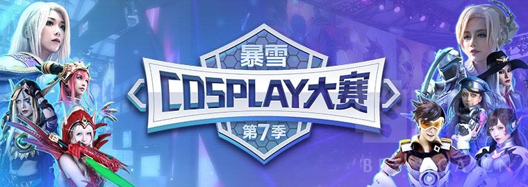 2019暴雪Cosplay大赛决赛名单公布