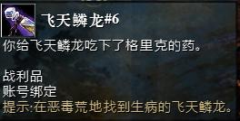 【攻略】飞天鳞龙 收藏(七)