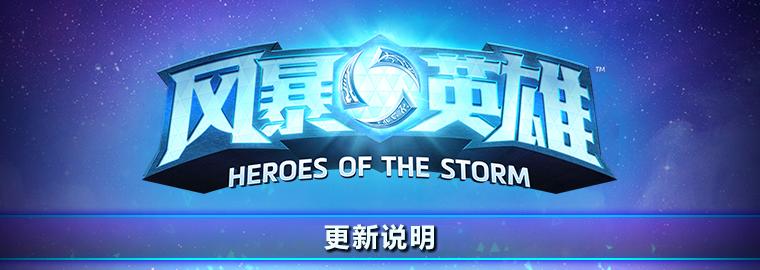 《风暴英雄》更新说明 - 2019.2.14