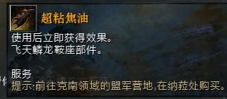 【攻略】飞天鳞龙 收藏(三十三)