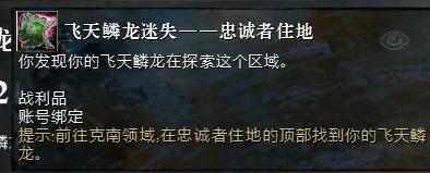 【攻略】飞天鳞龙 收藏(二十八)