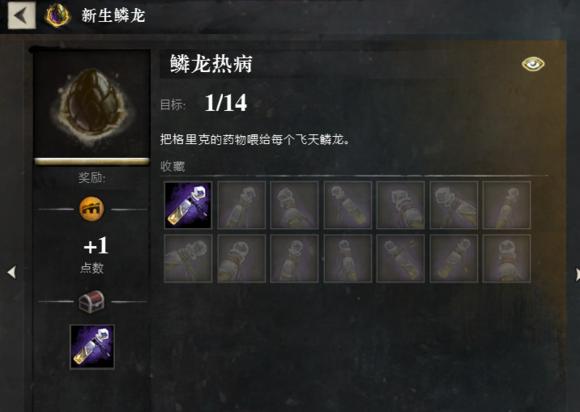 【攻略】飞天鳞龙 收藏(六)