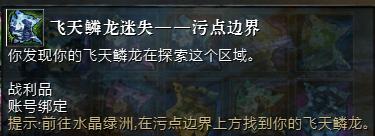 【攻略】飞天鳞龙 收藏(二十九)