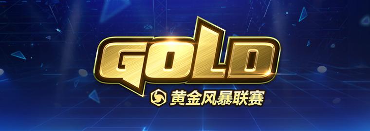 风暴英雄  黄金风暴联赛第二赛季报名现已开启