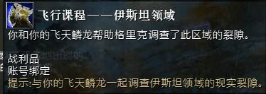 【攻略】飞天鳞龙 收藏(三十五)