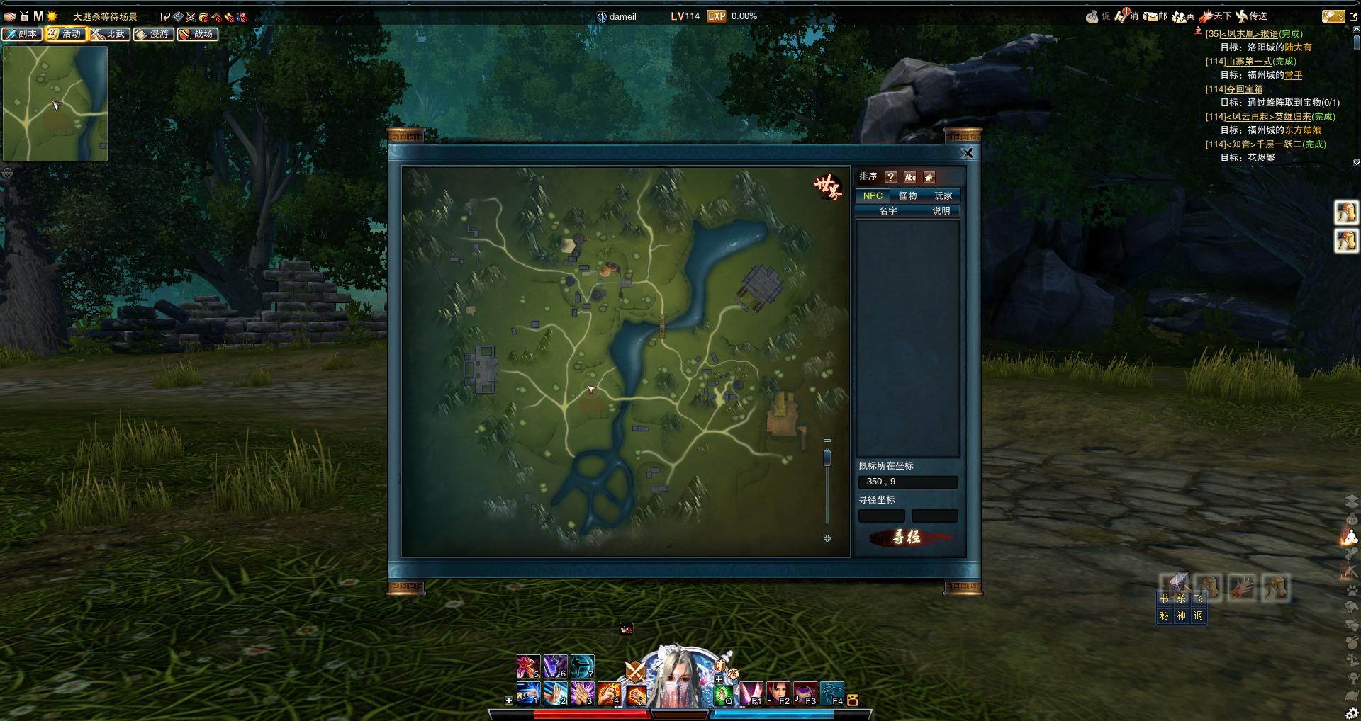 《笑傲江湖》游戲截圖:大地圖