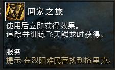 【攻略】飞天鳞龙 收藏(三十一)