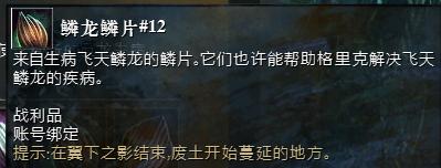 【攻略】飞天鳞龙 收藏(四)