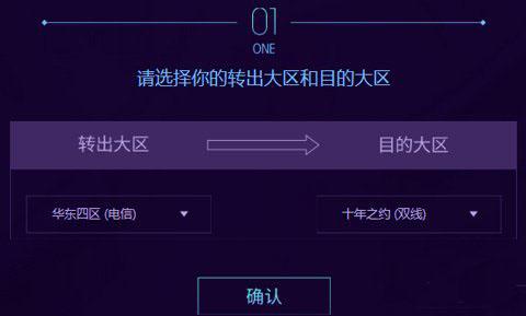 qq炫舞转区系统活动地址图片