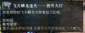 【攻略】飞天鳞龙 收藏(三十)