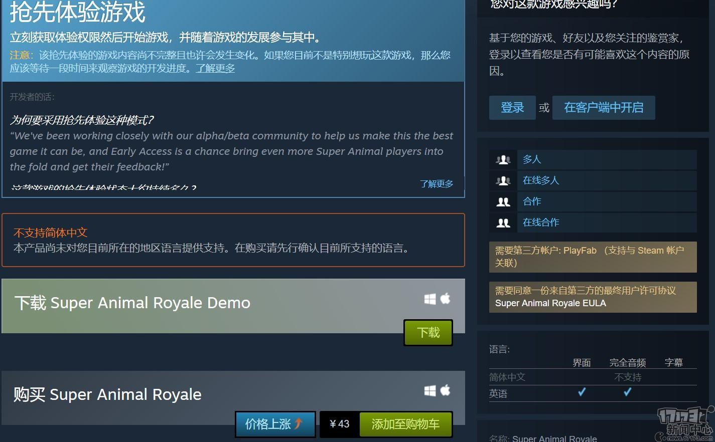 另類吃雞新作《超級動物大逃殺》推出免費試玩demo 本體售價43元