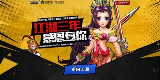三周年感恩庆《热血江湖传》活动专题现已开放