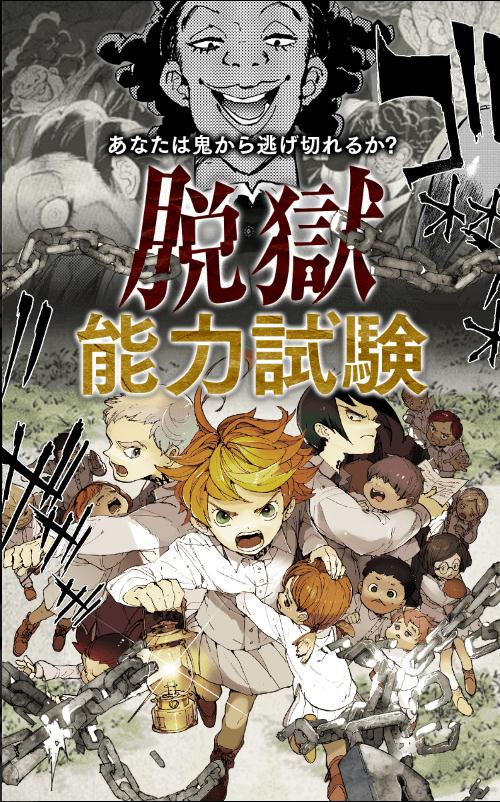 人气漫画约定的梦幻岛推新页游《脱狱能力测验》