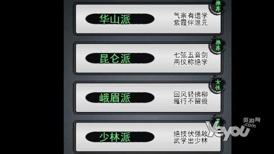 你的江湖你做主 高自由度武侠页游 放置江湖 试玩