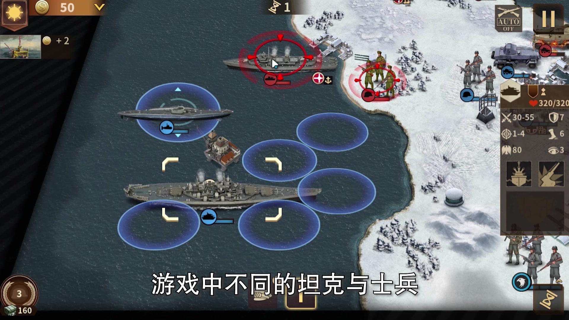 【鲜游速观】《钢铁命令:将军的荣耀3》战斗系统介绍