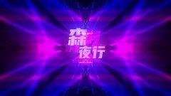 【古剑奇谭网络版】4月全新外飒爽登场,心念起万象,暗夜森罗行