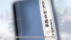 《天龙八部荣耀版》概念宣传片