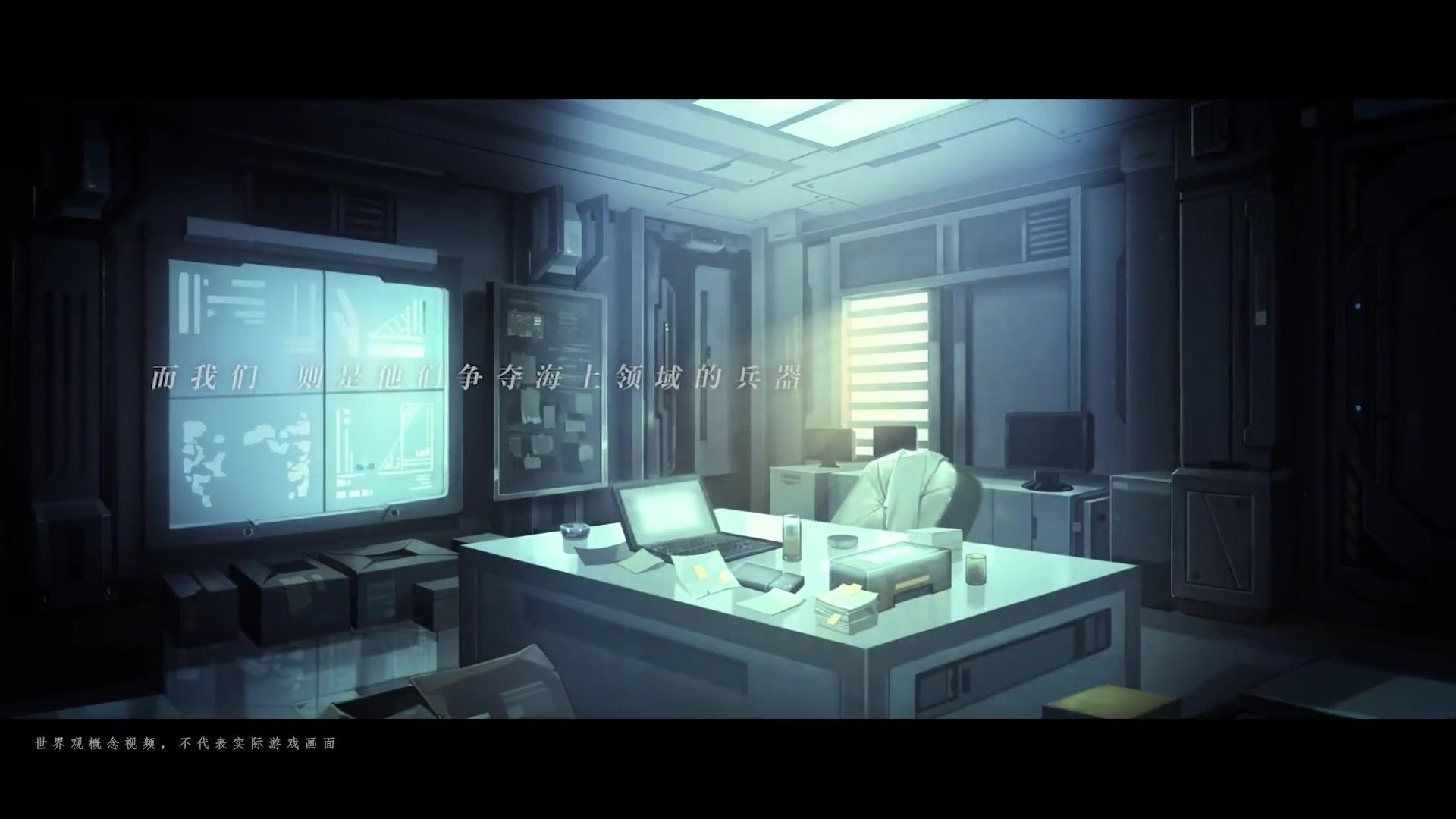 黑潮:深海觉醒宣传视频