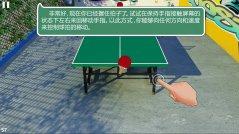 3分钟试玩实录:《虚拟乒乓球》手游2月19日开测