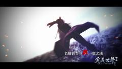 《完美国际2》2020全民竞技大师赛主题曲——《战不凡》