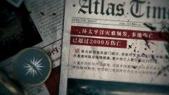 《代号:ATLAS》开启你从未见过的海洋废土大世界