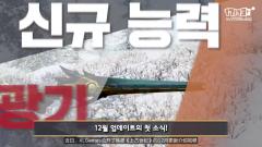 《上古世纪》韩服12月更新介绍:新天赋可用散弹枪