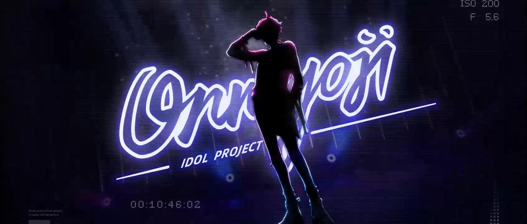 网易阴阳师衍生偶像养成游戏《代号:Onmyoji Idol Project》