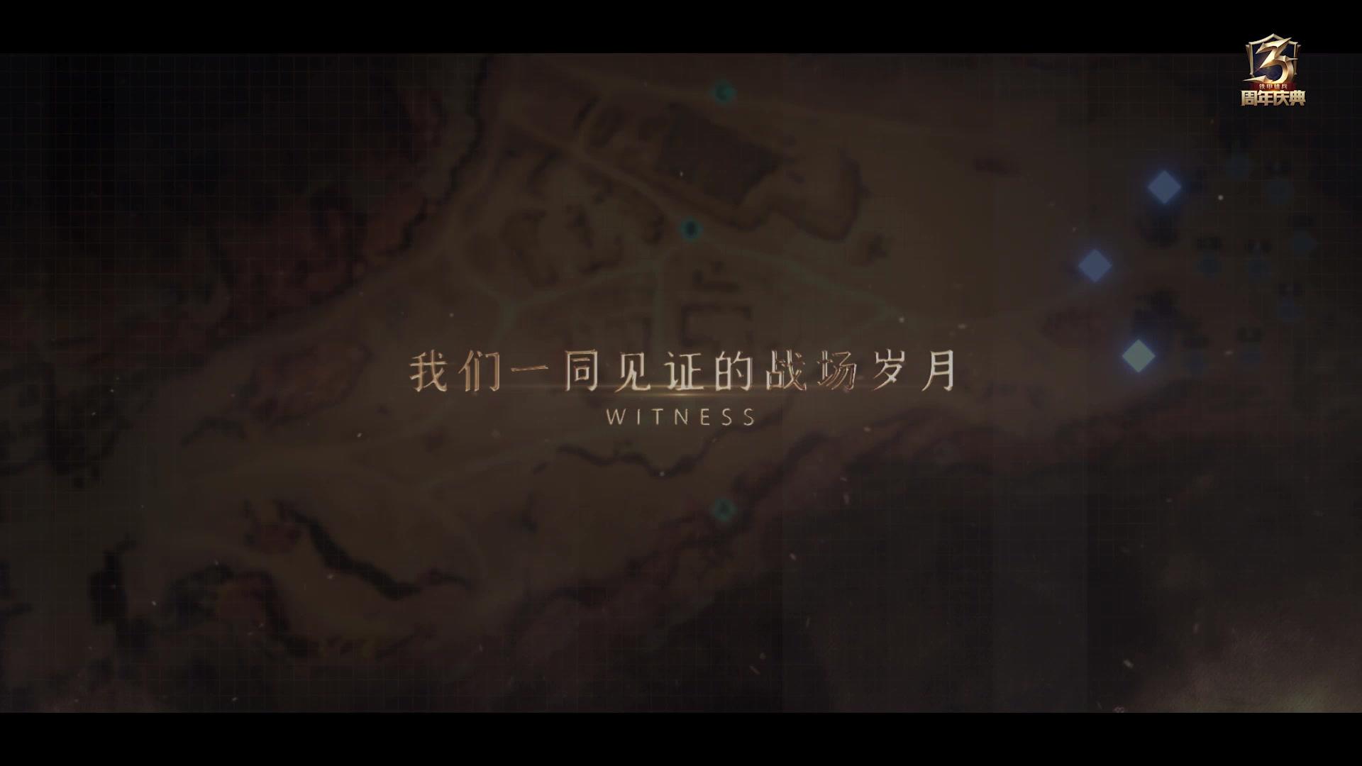 冷兵器骑砍类战争网游《铁甲雄兵》三周年大事记——我们的故事才刚开始