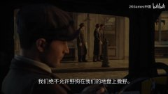 《四海兄弟:最终版》新宣传片