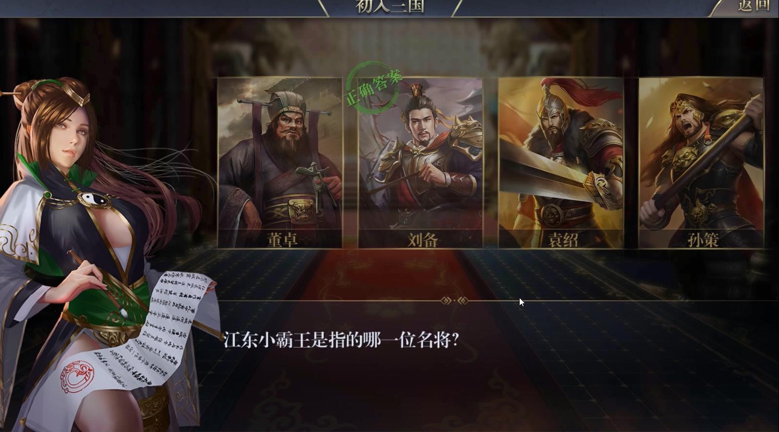 3分钟试玩实录:《九州三国志》手游新版本1月11日开测