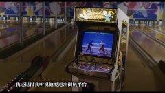 《莎木3》上市宣传片公布(中文字幕)