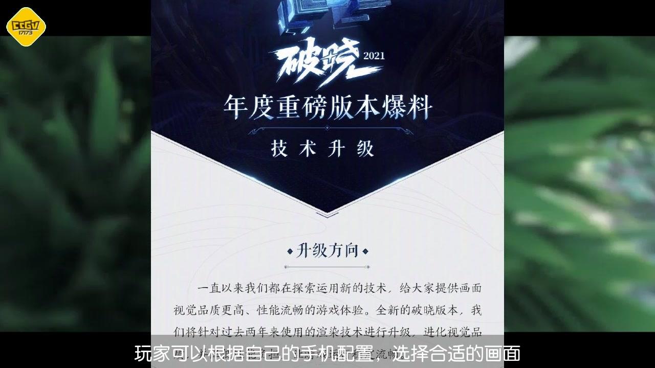 """《王者荣耀》官方曝光新版本""""破晓""""内容 画面迎来全新升级"""