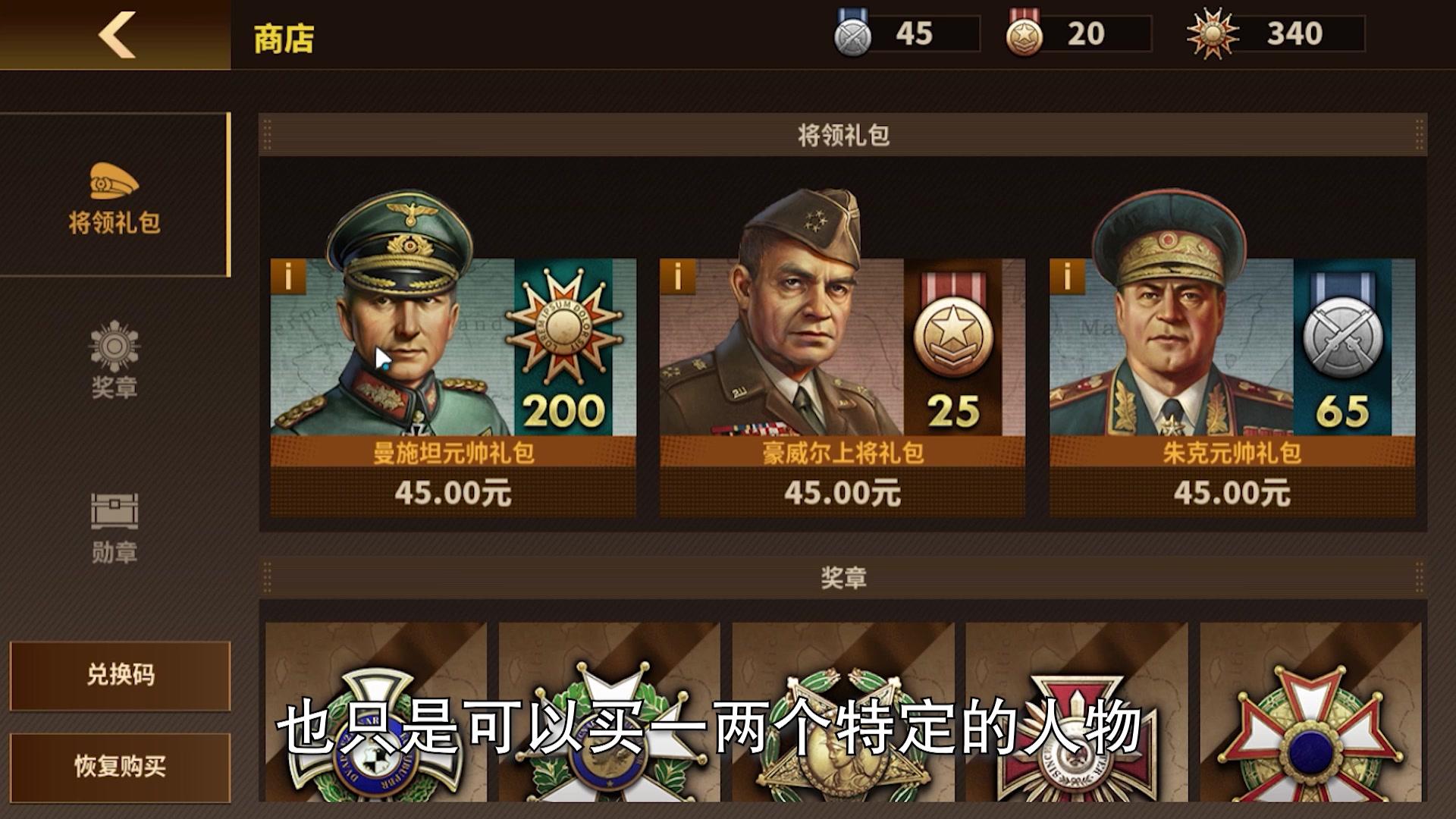 【鲜游速观】《钢铁命令:将军的荣耀3》氪金系统介绍