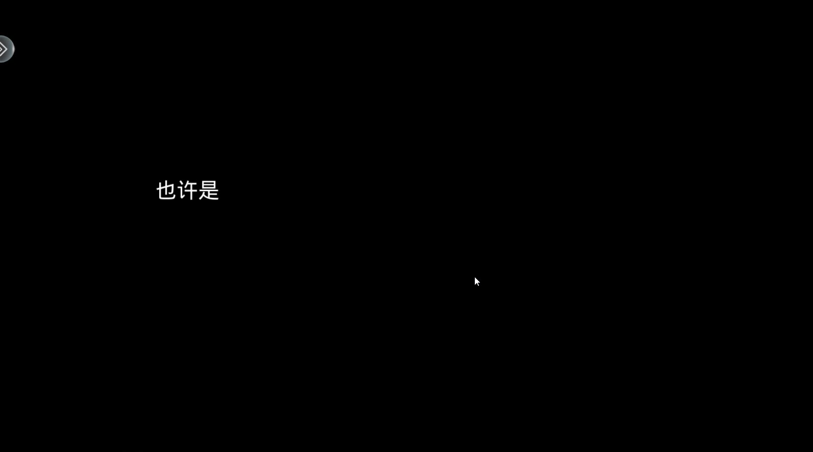 3分钟试玩实录:《密室逃脱绝境系列9无人医院》手游1月1日开测
