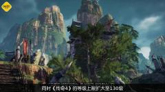 """《传奇4》推出新地区""""盟重"""" 含沙巴克等地"""