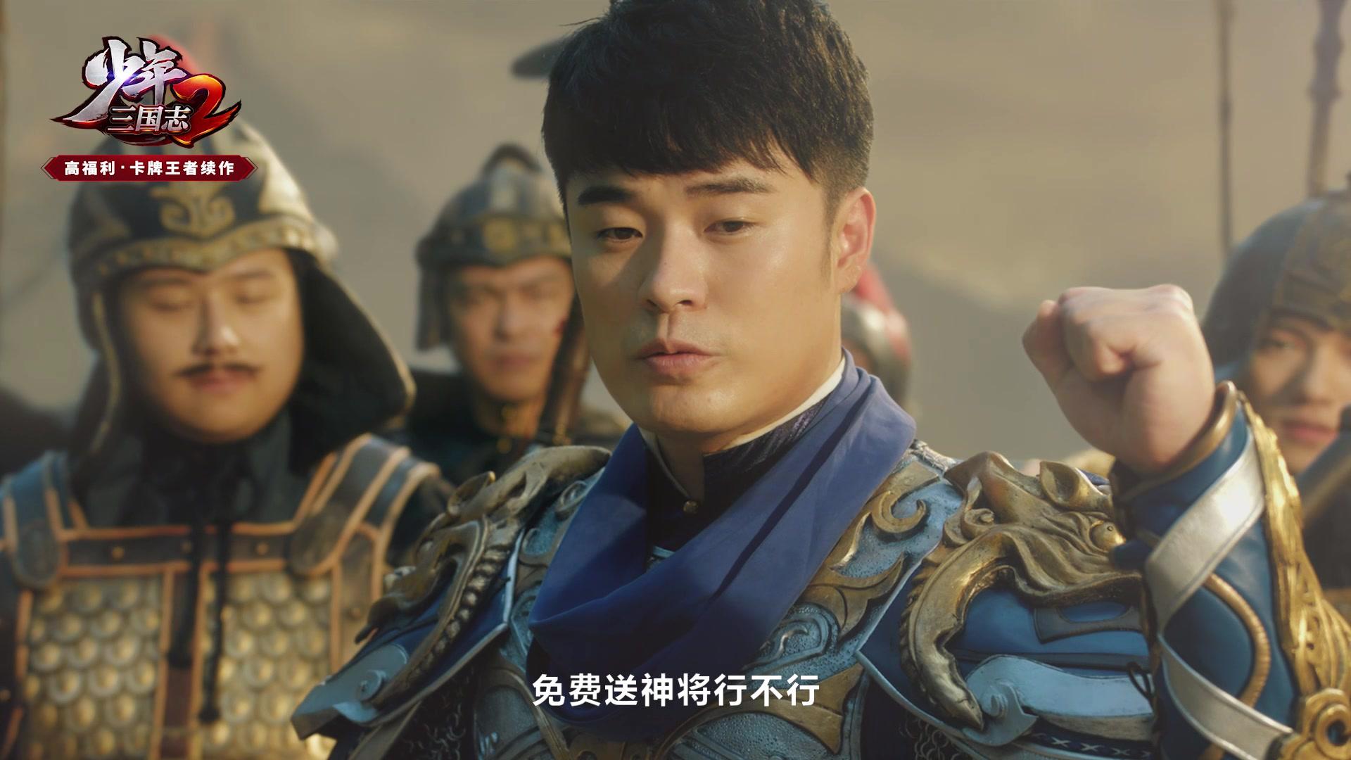 《少年三国志2》首席福利官陈赫首曝视频