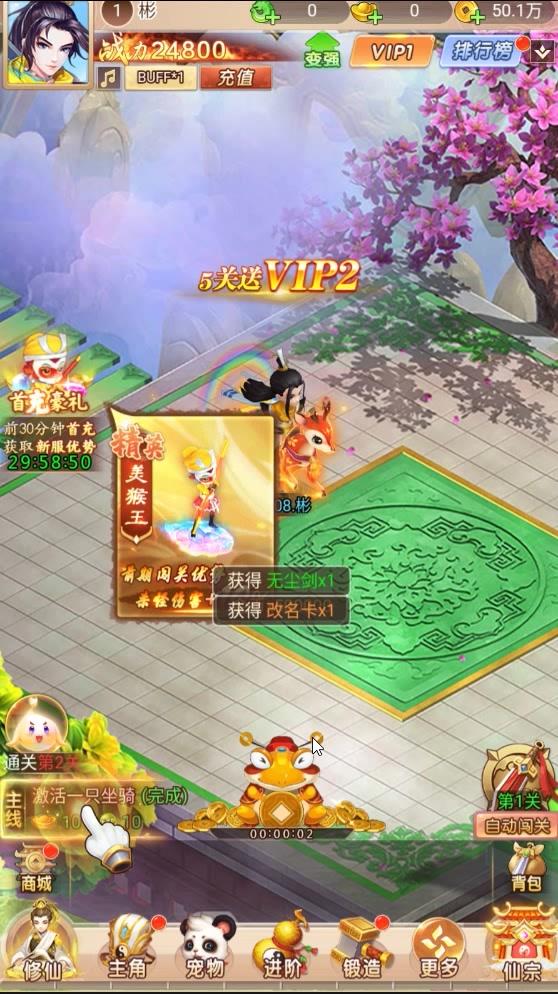3分钟试玩实录:《幻灵修仙传》手游2月5日开测