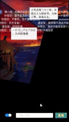 3分钟试玩实录:《梦西行》手游1月21日开测