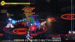 17173热门游戏榜:《梦幻西游》排名上升 《地下城与勇士》新版上线
