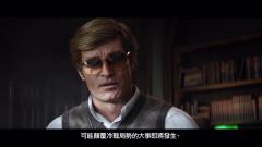 《使命召唤17:黑色行动冷战》发售预告